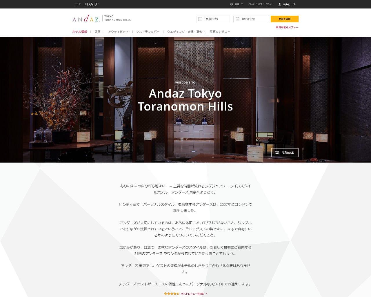 高級ホテル特集 アンダーズ 東京
