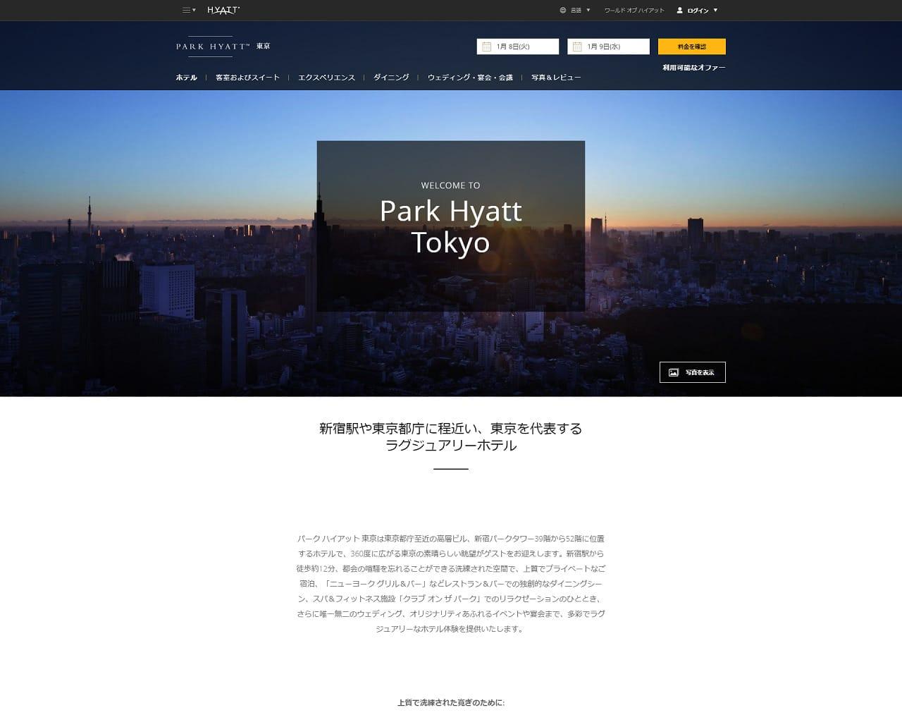 高級ホテル特集 パーク ハイアット 東京
