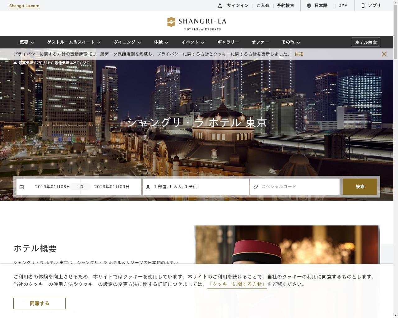 高級ホテル特集 シャングリ・ラ ホテル 東京