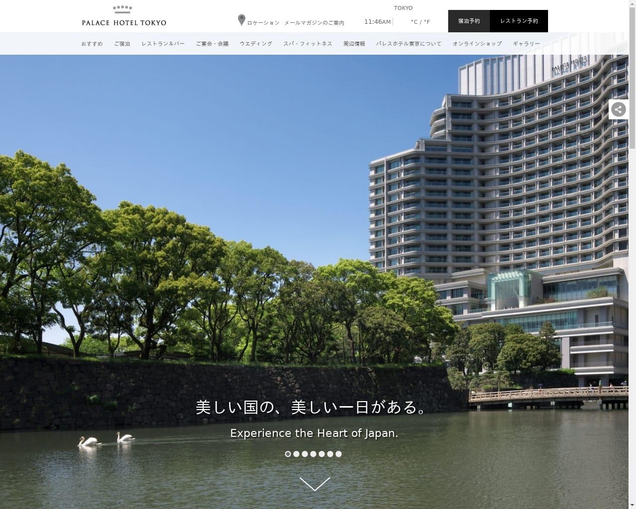高級ホテル特集 パレスホテル東京
