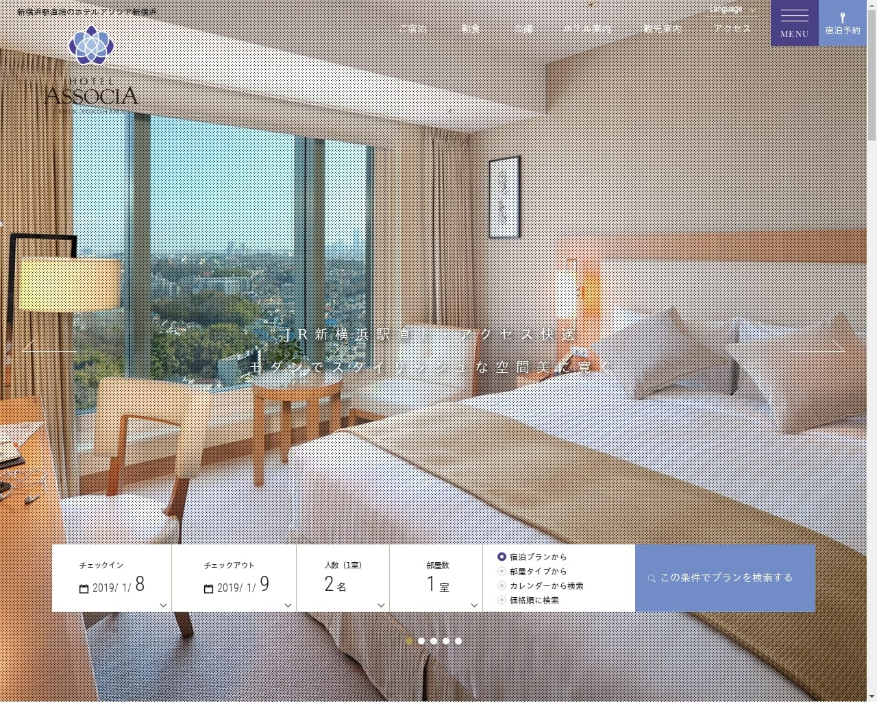 高級ホテル特集 ホテルアソシア新横浜