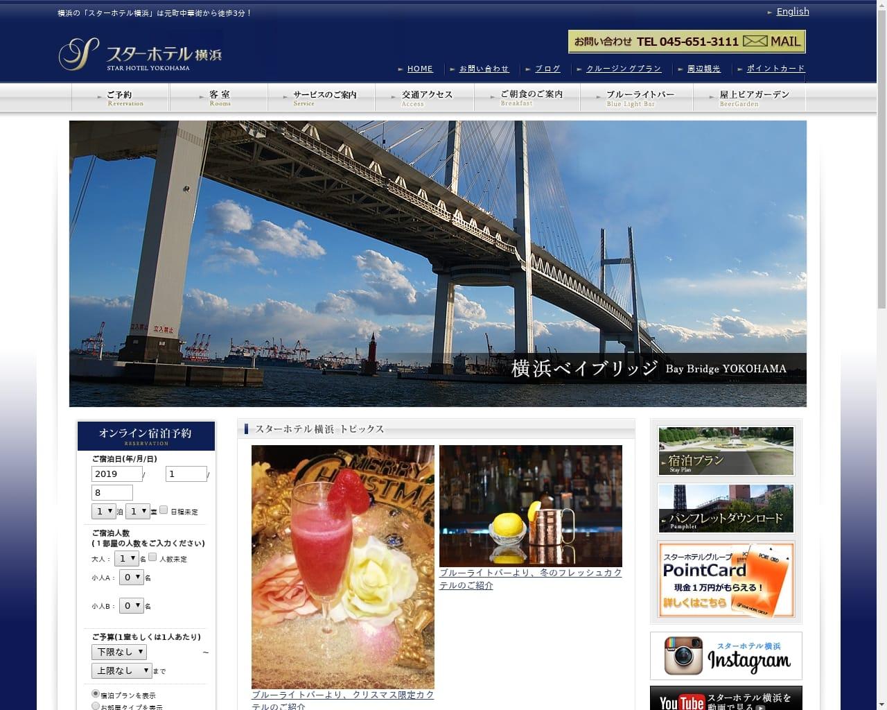 高級ホテル特集 スターホテル横浜