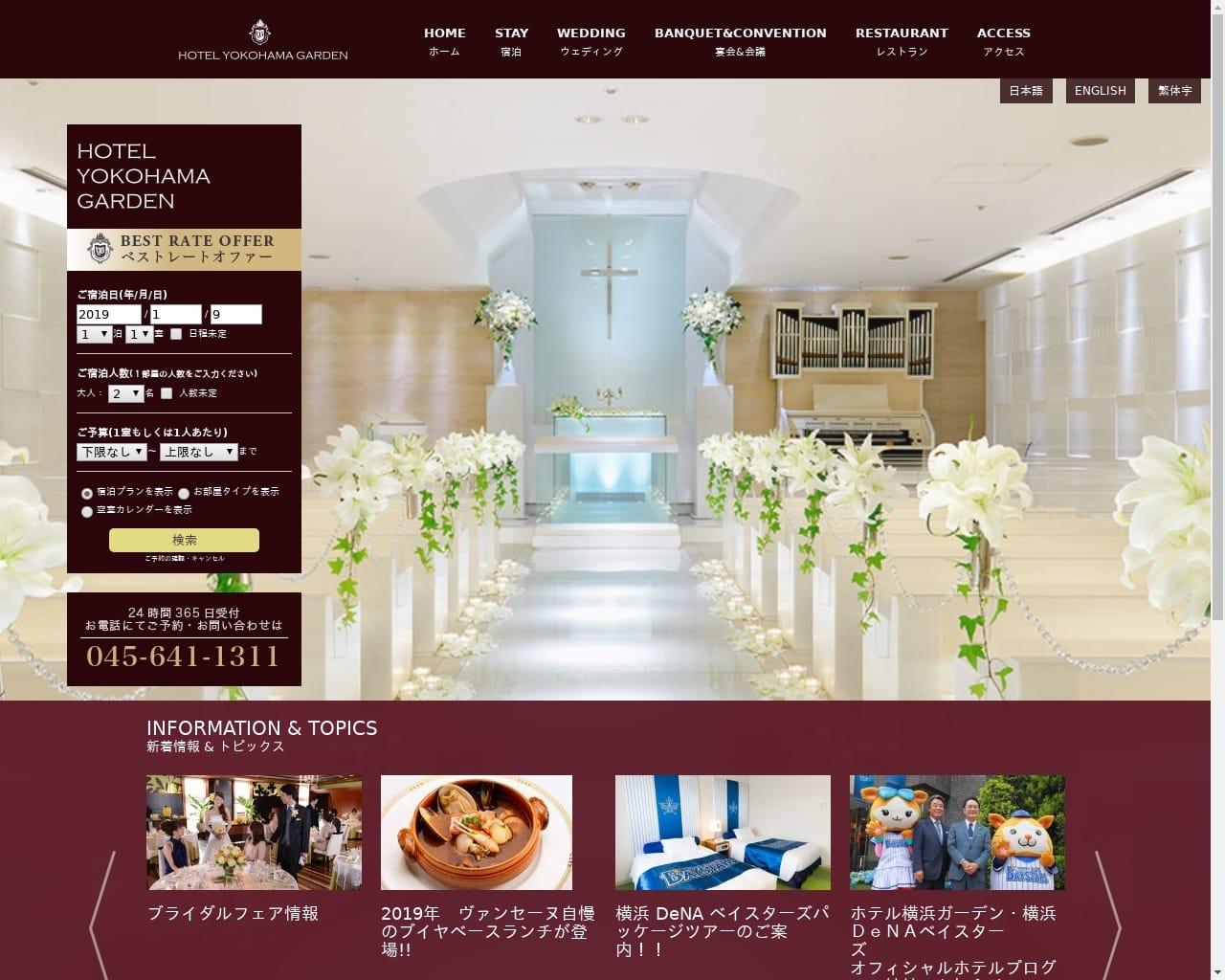 高級ホテル特集 ホテル横浜ガーデン