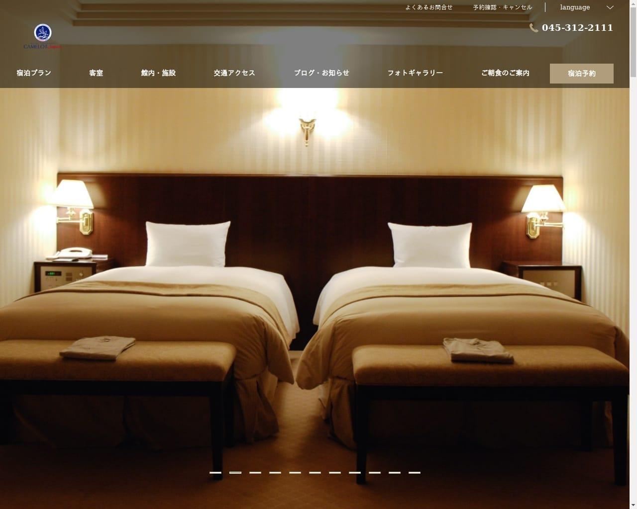 高級ホテル特集 ホテル横浜キャメロットジャパン