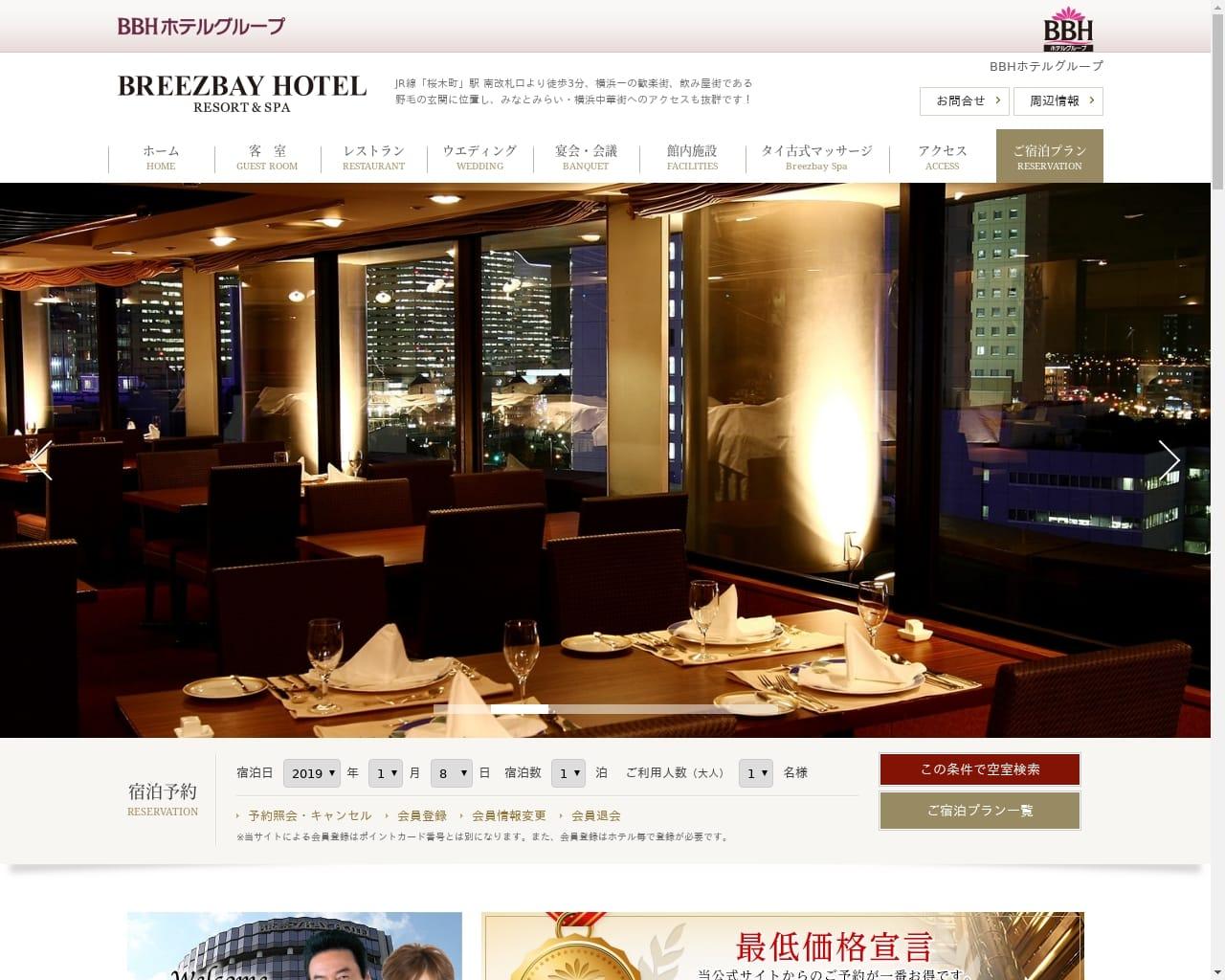 高級ホテル特集 ブリーズベイホテル・リゾート&スパ