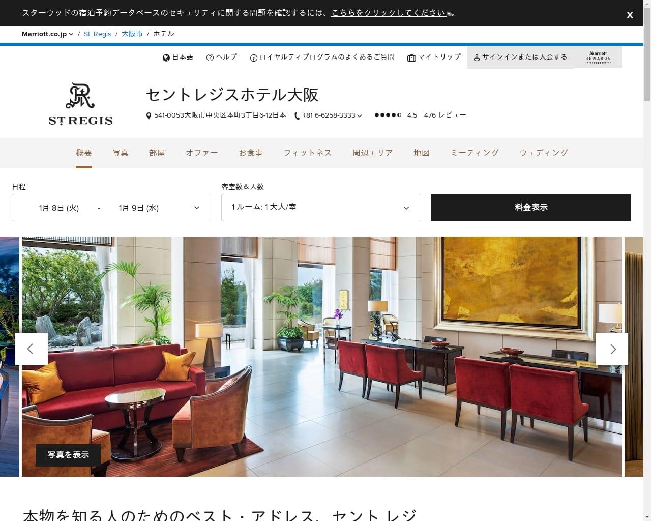 高級ホテル特集 セント レジス ホテル 大阪