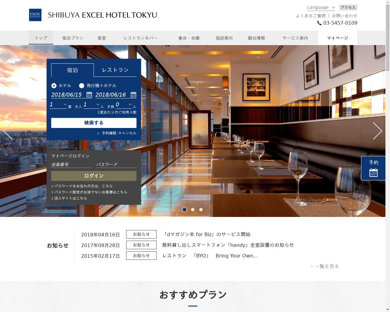 高級ホテル特集 渋谷エクセルホテル東急