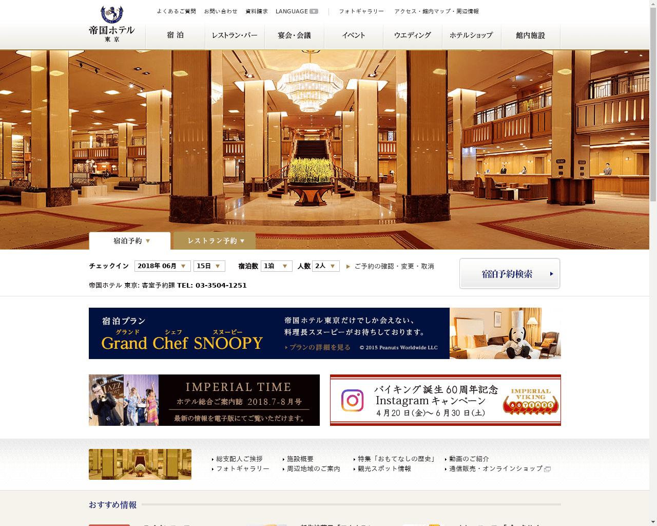 高級ホテル特集 帝国ホテル東京
