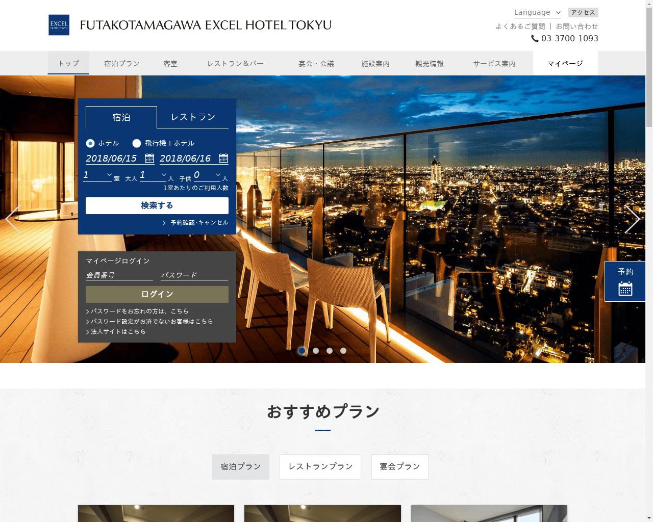 高級ホテル特集 二子玉川エクセルホテル東急