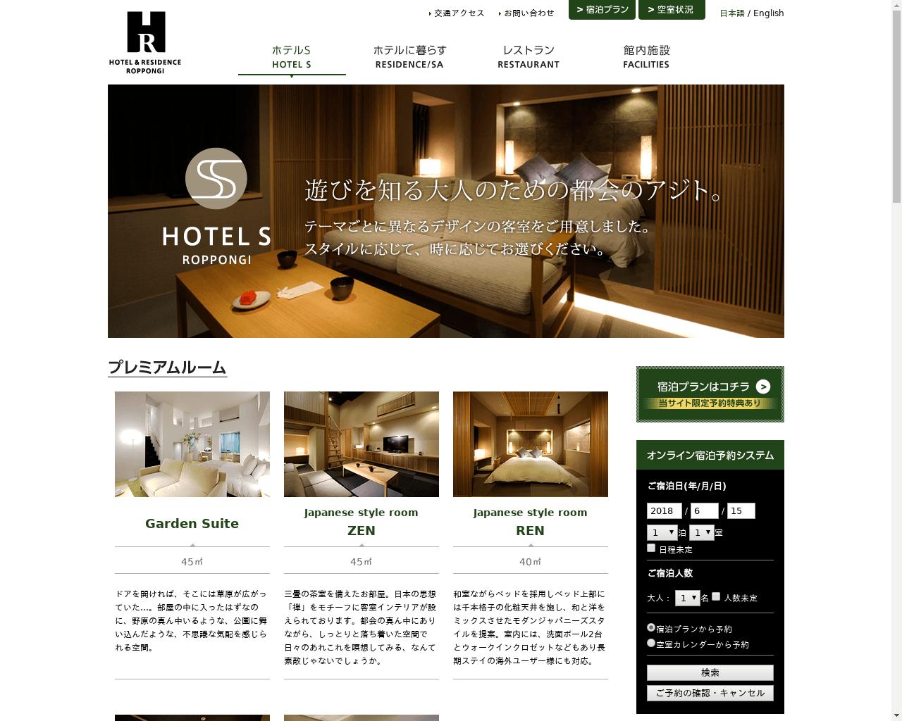 ROPPONGI HOTEL S(六本木ホテルS)
