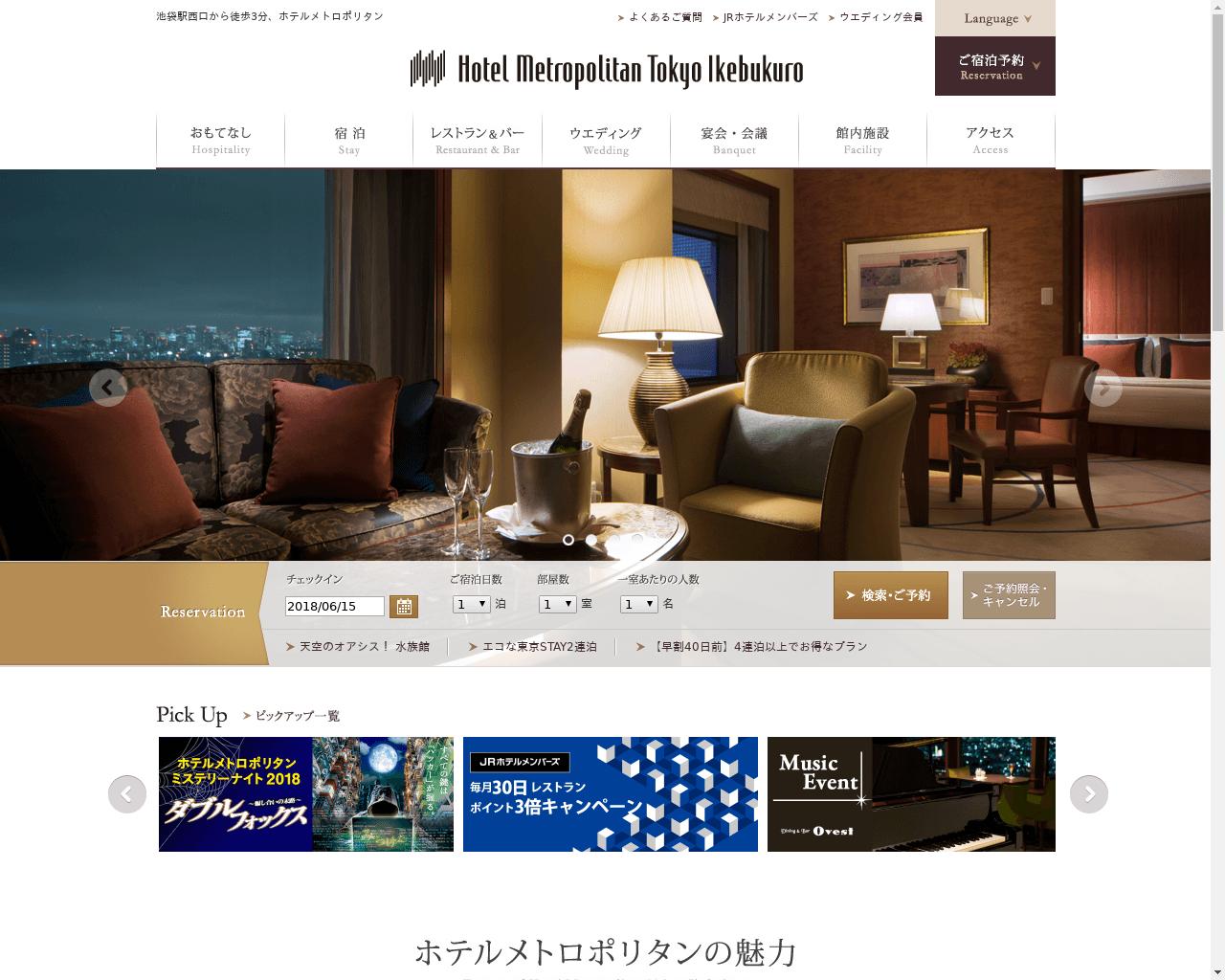 ホテルメトロポリタン