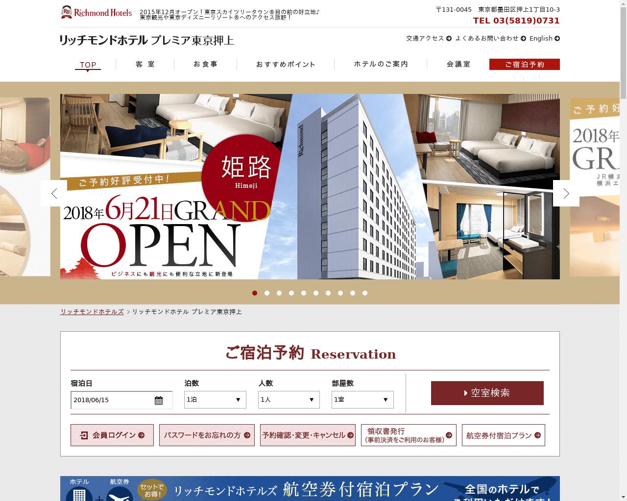 リッチモンドホテルプレミア東京押上