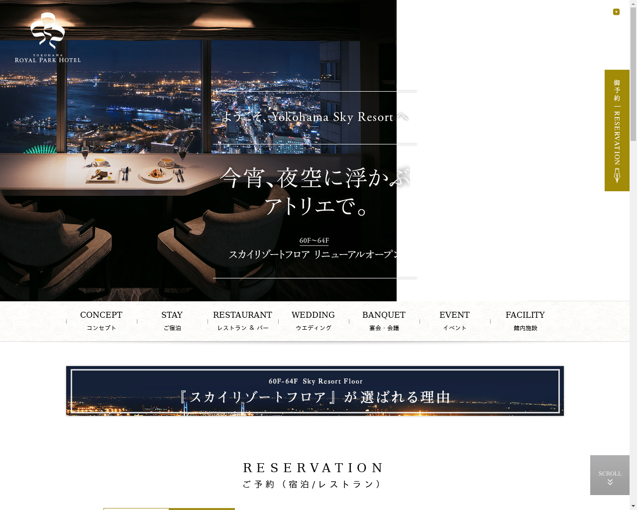 高級ホテル特集 横浜ロイヤルパークホテル