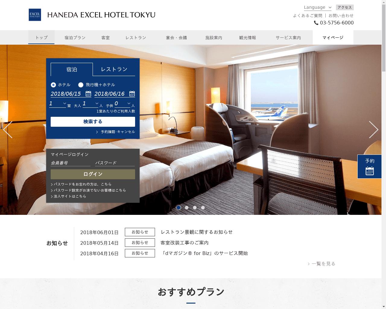 高級ホテル特集 羽田 エクセルホテル東急