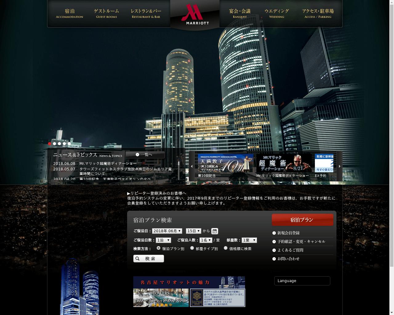 高級ホテル特集 名古屋マリオットアソシアホテル