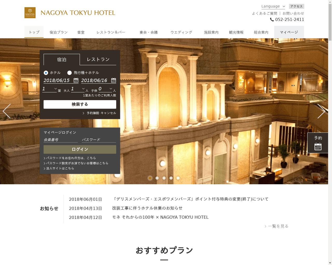 高級ホテル特集 名古屋東急ホテル
