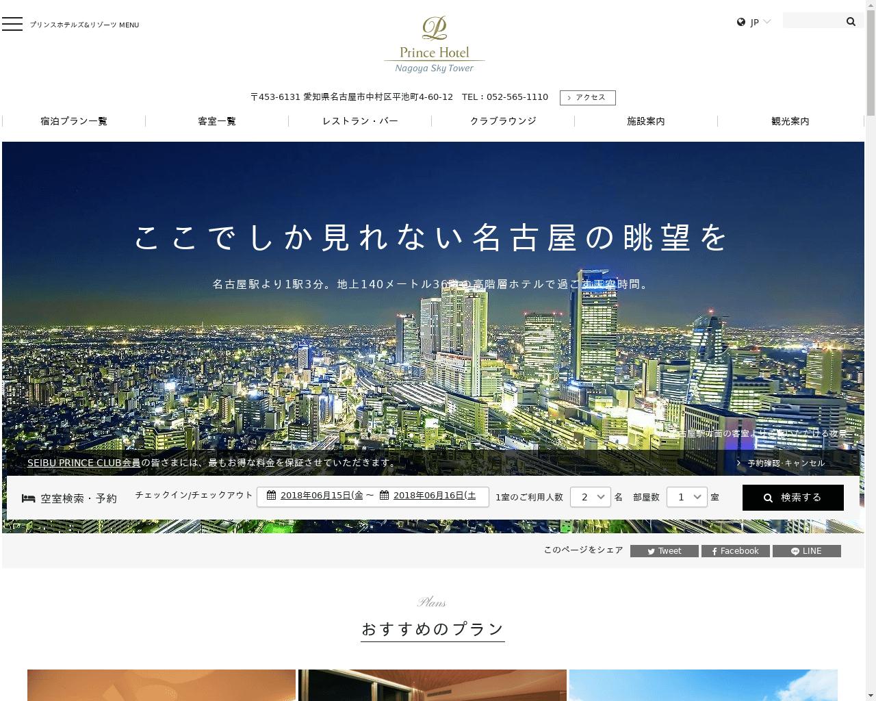高級ホテル特集 名古屋プリンスホテル スカイタワー