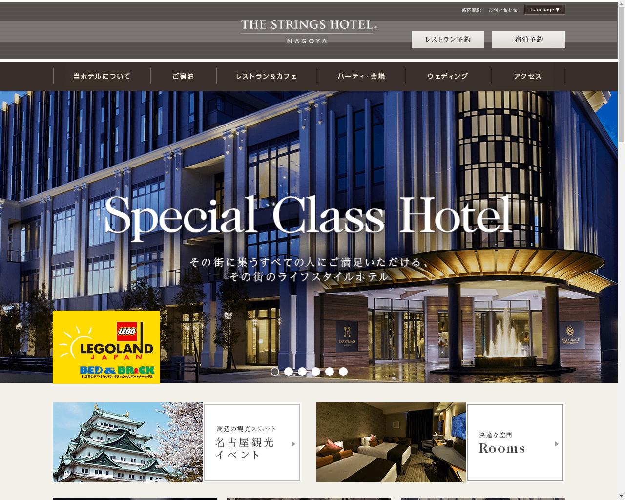 高級ホテル特集 ストリングスホテル名古屋