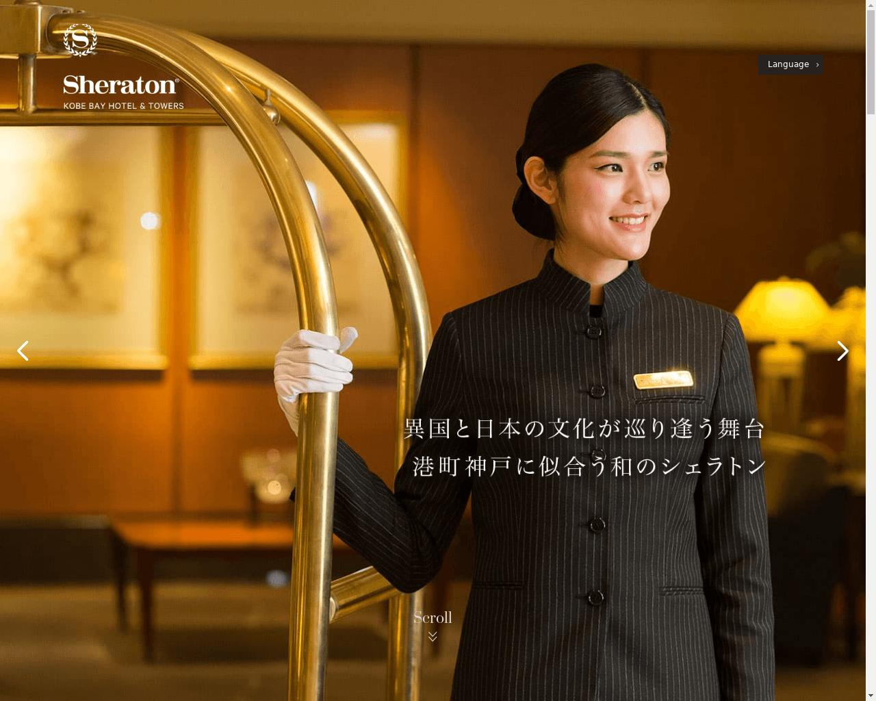 高級ホテル特集 神戸ベイシェラトン ホテル&タワーズ