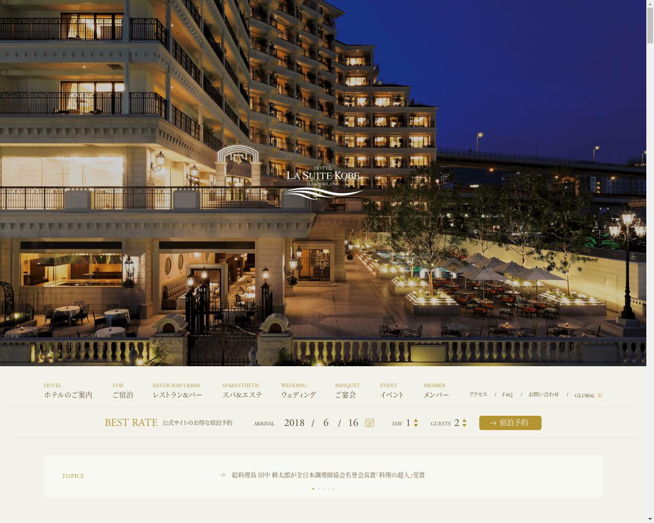 高級ホテル特集 ホテル ラ・スイート神戸ハーバーランド