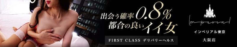 インペリアル東京 大阪店(大阪高級デリヘル)