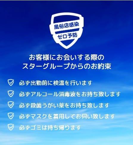 コロナウイルス対策について:インペリアル東京 大阪店(大阪高級デリヘル)