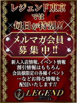 銀座高級デリヘル レジェンド東京 メルマガ会員様募集中!!:レジェンド東京(銀座・汐留高級デリヘル)