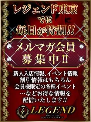 銀座 高級デリヘル レジェンド東京 メルマガ会員様募集中!!:レジェンド東京(銀座・汐留高級デリヘル)