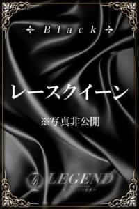 銀座 高級デリヘル レジェンド東京☆BLACK美女 ご予約受付中☆:レジェンド東京(銀座・汐留高級デリヘル)