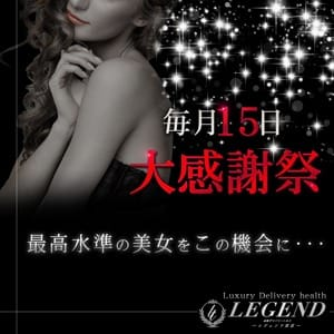 銀座 高級デリヘル レジェンド東京 大感謝祭 毎月15日開催!!:レジェンド東京(銀座・汐留高級デリヘル)