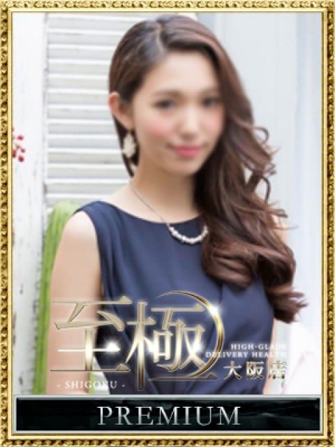 香坂えみな:高級デリバリーヘルス 至極 大阪(大阪高級デリヘル)