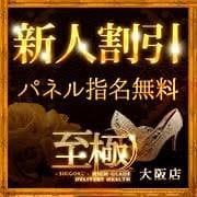 新人割引実施中♪:高級デリバリーヘルス 至極 大阪(大阪高級デリヘル)