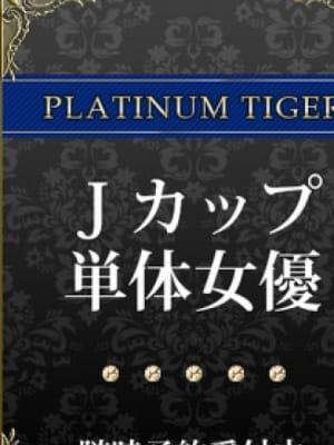 Jカップ単体女優:CLUB虎の穴 青山店(渋谷・恵比寿・青山高級デリヘル)