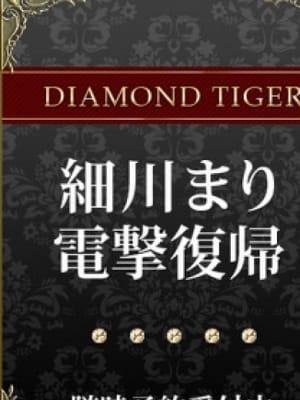 細川まり:CLUB虎の穴 青山店(渋谷・恵比寿・青山高級デリヘル)