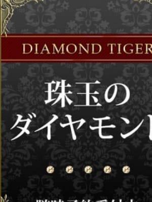 珠玉のダイヤモンド:CLUB虎の穴 青山店(渋谷・恵比寿・青山高級デリヘル)