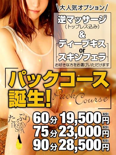 パックコース誕生:たっぷりハニーオイルSPA福岡店(福岡高級デリヘル)