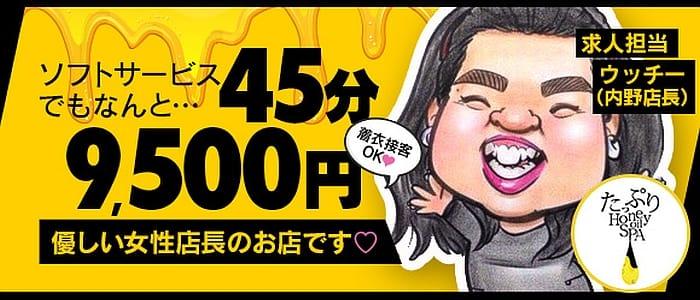 たっぷりハニーオイルSPA福岡店